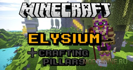 Мод The Elysium 1.7.2/1.7.10