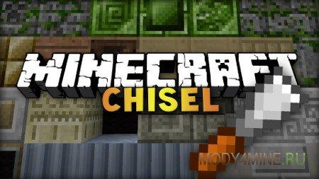 Chisel — мод на декоративные блоки в Minecraft 1.12.2-1.7.10