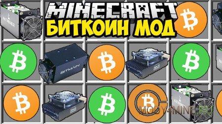 Bitcoin Mod — биткоины в Minecraft 1.12.2