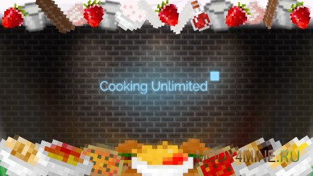 Cooking Unlimited — мод на еду в Minecraft 1.12.2/1.11.2