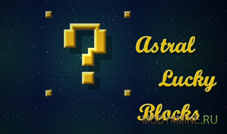 Astral Lucky Blocks Mod — астральные блоки в Minecraft 1.8/1.8.9