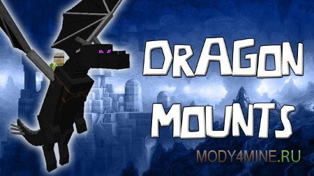Dragon Mounts 2 — мод на приручение дракона в Minecraft 1.12.2