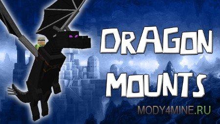 Dragon Mounts 2 — мод на приручение дракона в Minecraft 1.12.2