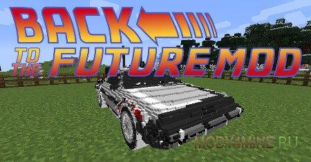 Back to the Future — мод на DeLorean в Minecraft 1.12.2