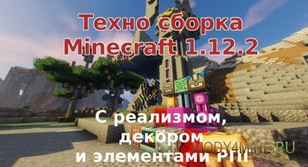 Minecraft 1.12.2 с модами на реализм, декор и RPG