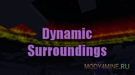 Мод Dynamic Surroundings для Minecraft 1.7.10-1.12.2