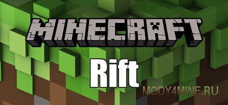 Rift для Minecraft 1.13