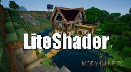 Шейдерпак LiteShader для Minecraft