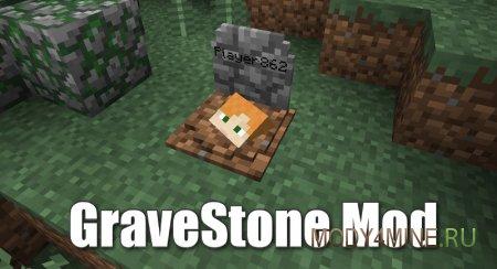 GraveStone для Minecraft 1.13-1.7.10