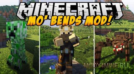 Mo' Bends для Minecraft 1.12.2-1.7.10