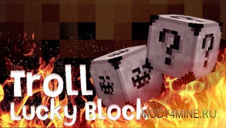 Troll Lucky Block — мод на блоки Тролля для Minecraft 1.8