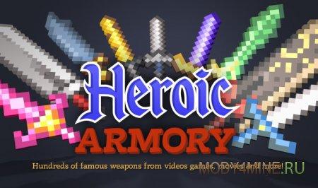 Heroic Armory — 280+ мечей из игр в Minecraft 1.12.2