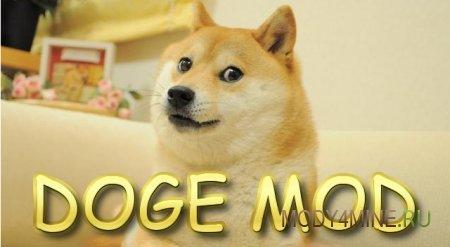 Мод Doge для Minecraft 1.8.9/1.8/1.7.10/1.7.2/1.6.4