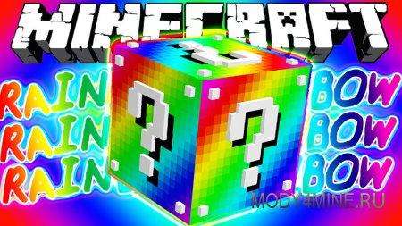 Мод на радужный Лаки Блок для Minecraft 1.8/1.7.10
