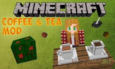 Мод на чай и кофе в Minecraft 1.7.10-1.11.2