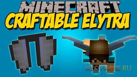 Craftable Elytra – крафт элитры в Minecraft 1.12.2-1.9