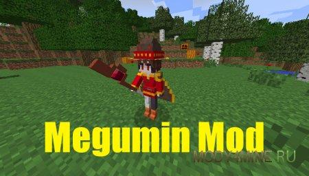 Мод Megumin для Minecraft 1.7.10