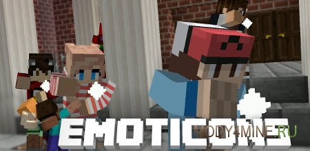 Emoticons — мод на эмоции для Minecraft 1.12.2