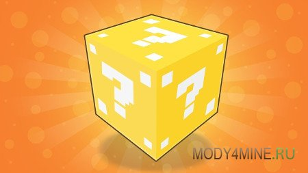 Датапак LuckyBlocks — Лаки Блоки для Minecraft 1.13.2/1.13