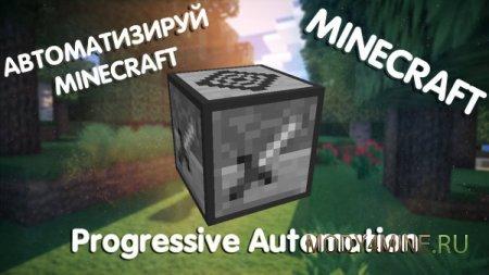 Progressive Automation — мод на автоматизацию для Minecraft 1.7.10-1.11.2