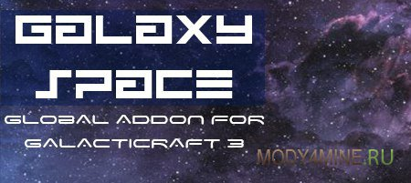 Galaxy Space — мод для Minecraft 1.7.10/1.12.2