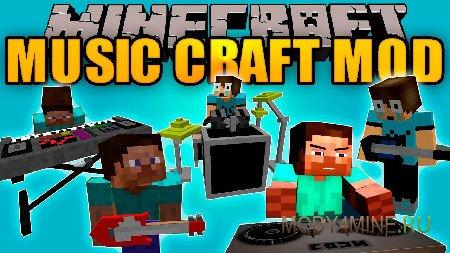 MusicCraft — мод на музыкальные инструменты для Minecraft 1.12.2/1.10.2/1.7.10