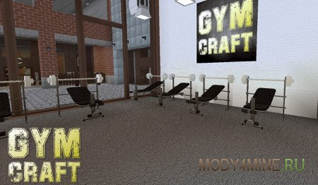 GymCraft — мод на спортзал для Minecraft 1.12.2