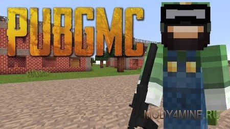PUBGMC — мод на PUBG для Minecraft 1.12.2