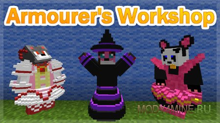 Armourer's Workshop 1.7.10