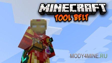 ToolBelt 1.12.2/1.11.2/1.10.2 – мод на пояс для Minecraft