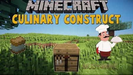 Culinary Construct 1.12.2 – мод на сэндвичи для Minecraft