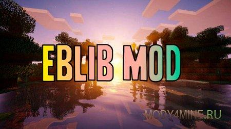 EBlib 1.12.2/1.10.2/1.9.4/1.8.9/1.8