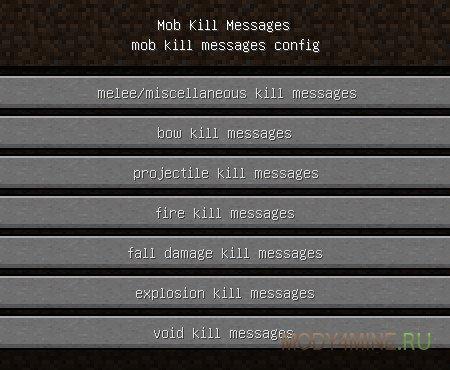 Типы убийства