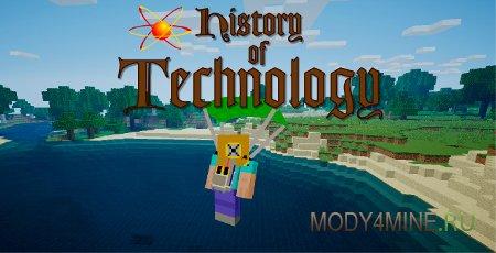 History of Technology 1.12.2 – мод на технологии для Minecraft