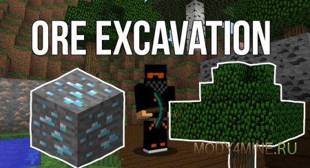 Ore Excavation – мод на быструю добычу руд для Minecraft 1.13.2/1.12.2/1.11.2/1.10.2/1.7.10