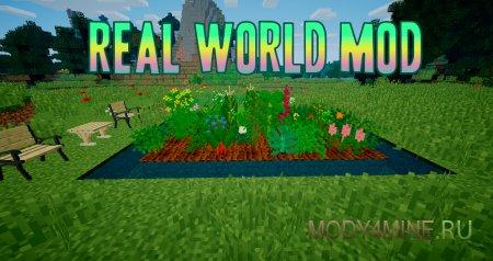 Real World Mod 1.12.2/1.11.2