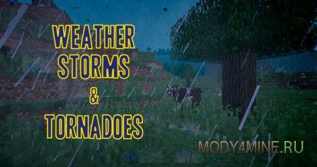 Weather 2 – мод на торнадо для Minecraft 1.12.2/1.11.1/1.10.2/1.8.9/1.7.10