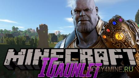 iGauntlet – мод на перчатку бесконечности для Minecraft 1.12.2