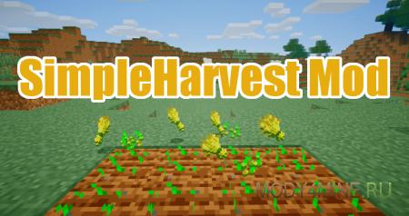 SimpleHarvest – мод на сбор урожая ПКМ для Minecraft 1.14.3/1.13.2-1.7.10