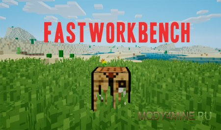 FastWorkbench 1.12.2/1.14.4