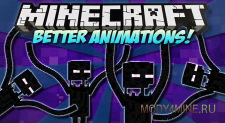 Better Animations Collection 2 – анимация мобов в Minecraft 1.14.4-1.9.4