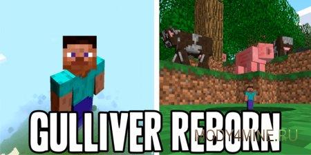 Gulliver Reborn – мод на уменьшение и увеличение для Minecraft 1.12.2