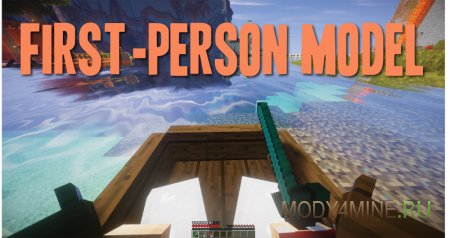 First-person Model – мод на вид от первого лица для Minecraft 1.14+ [Fabric]