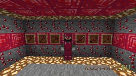 Рубиновая экипировка
