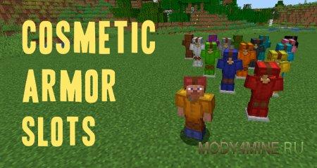 Cosmetic Armor Slots – слоты косметической брони для Minecraft 1.14.4
