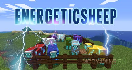 EnergeticSheep – мод на энергетических овец для Minecraft 1.14.4-1.12.2