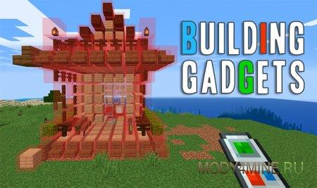 Building Gadgets – мод на строительные гаджеты для Minecraft 1.16.3-1.16.1, 1.15.2, 1.14.4-1.12.2