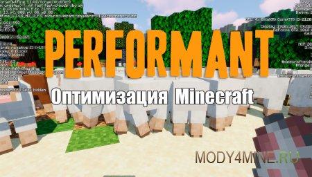 Performant – мод для оптимизации Minecraft 1.14.4
