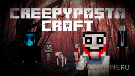 CreepypastaCraft – персонажи из крипипаст в Minecraft 1.12.2